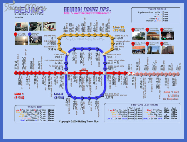 beijing subway map 1024 768 desktop Mesa Subway Map
