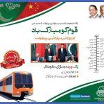 pakistan metro map  0 150x150 Pakistan Metro Map