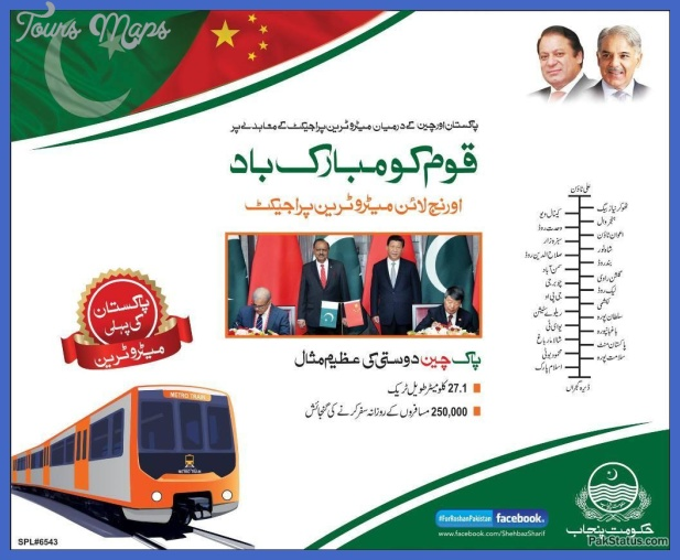 pakistan metro map  0 Pakistan Metro Map