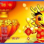 china new year holiday  10 150x150 China new year holiday