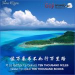 chinese travel quotes 11 150x150 Chinese travel quotes