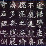 language for china 0 150x150 Language for China