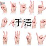 language for china 21 150x150 Language for China