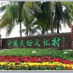 shenzhen guide for tourist 2 150x150 Shenzhen Guide for Tourist