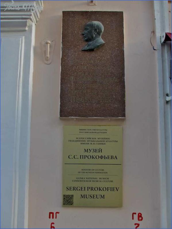 prokofiev museum 11 PROKOFIEV MUSEUM
