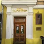 prokofiev museum 6 150x150 PROKOFIEV MUSEUM